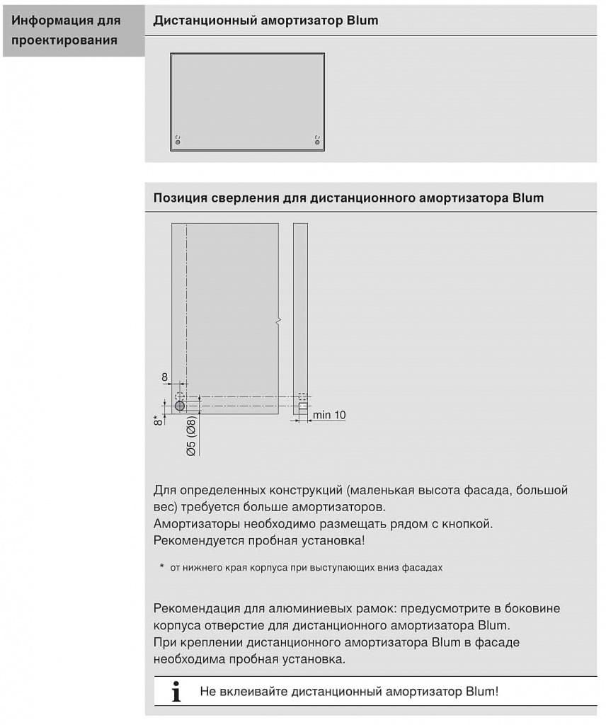 Instrukciya_po_montazu_SERVODRIVE_dlya_AVENTOS_ HK_0001.jpg