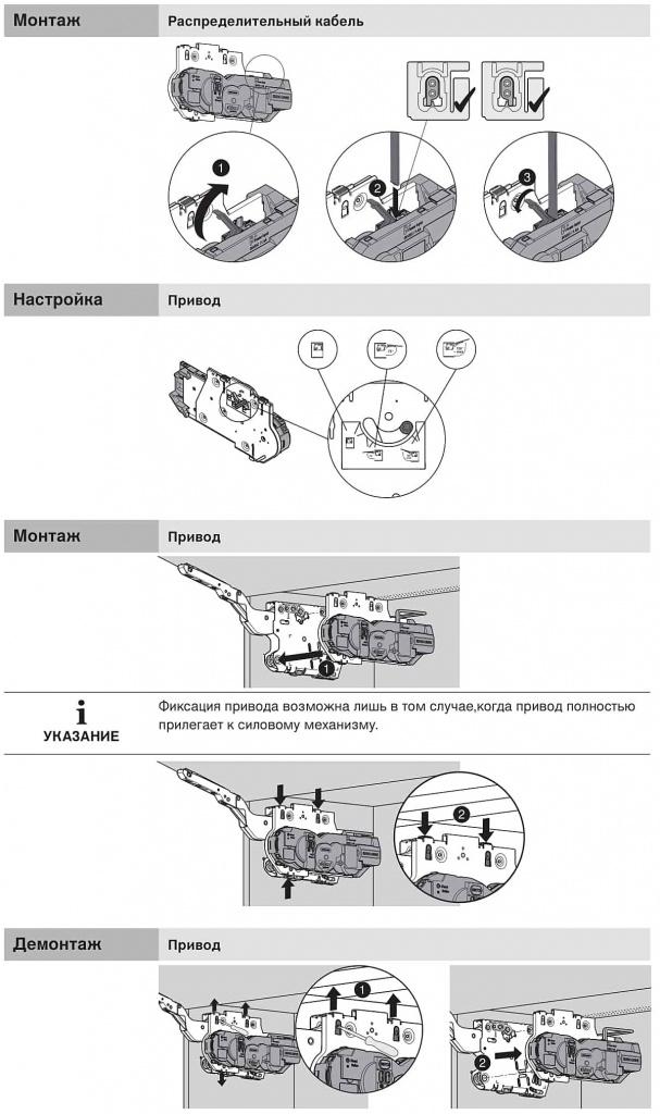 Instrukciya_po_montazu_SERVODRIVE_dlya_AVENTOS_ HK_0002.jpg